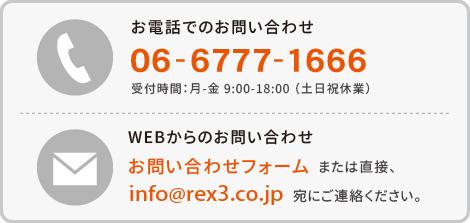 お問い合わせ電話番号 06-6777-1666