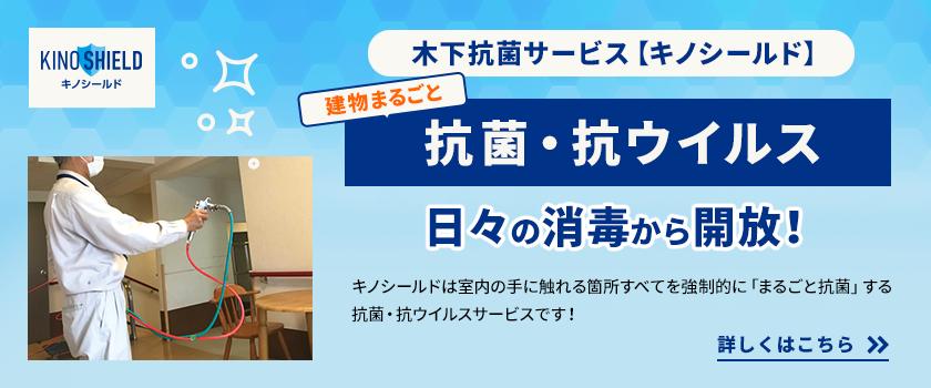 抗菌・抗ウイルス 木下抗菌サービス【キノシールド】